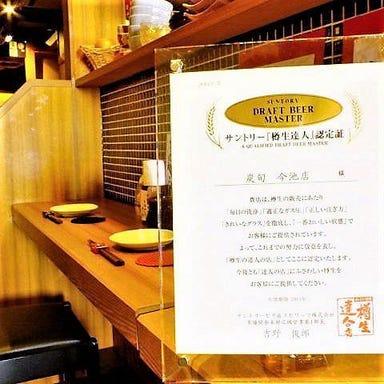 「旬八」 駒沢大学駅前店 店内の画像