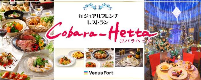 Cobara-Hetta お台場ヴィーナスフォート