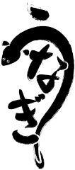 新【贅沢に召し上がりたい方へ】~コース(うなぎづくし)~