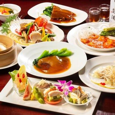 中華風家庭料理 ふーみん  コースの画像