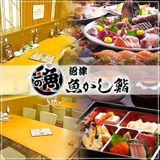 沼津 魚がし鮨 メイワン浜松店