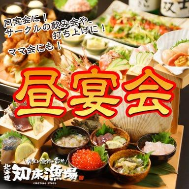 個室 居酒屋 北海道知床漁場 吹田店 メニューの画像