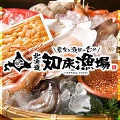 個室 居酒屋 北海道知床漁場 吹田店