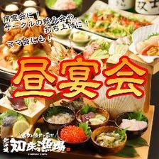 北海道の恵みをお昼から楽しむ♪