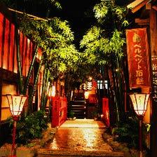 京町家の情緒漂う個室で…
