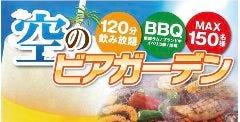 焼肉×BBQ 空のビアガーデン