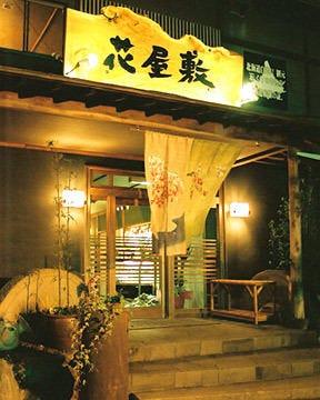 くすのき茶屋花屋敷 三好店