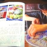 美食×料理人×九州おいしい物語取材されました※書店にて販売中
