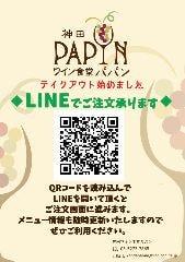 神田ワイン食堂 パパン