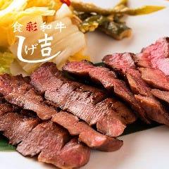 熟成牛タンともつ鍋のお店 しげ吉 川崎本店