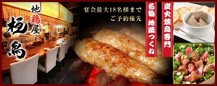地鶏屋ごくう 新橋本店