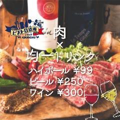 チーズとローストビーフの専門店 ASUROKU アスティ大垣店