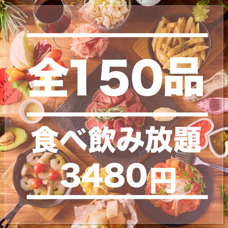 全150種食べ放題 隠れ家個室居酒屋 肉まる 天神店