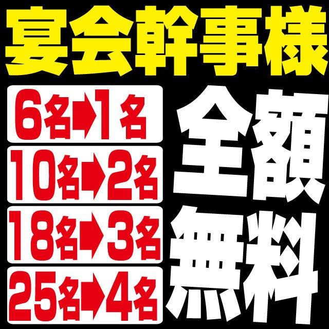 『最大4名様(18000円)分無料クーポン』