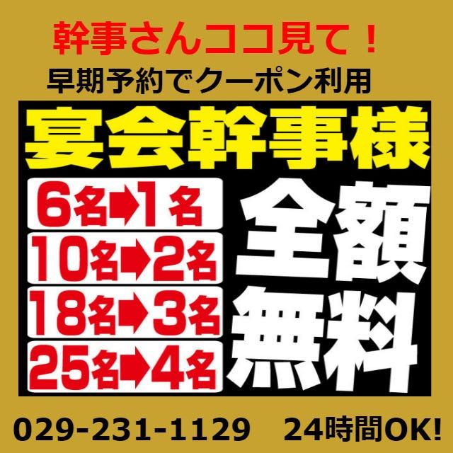 3,001円以上のコースでクーポン利用