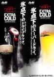 飲み放題メニュー (エクストラコールド生ビール含180種限定酒)