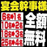 【3,001円以上のコースで平日(金土祝際前除く)クーポン利用