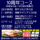 【10周年コース】 通常4,980⇒(女性)3480円(男性)3980円