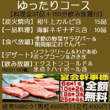 【ゆったりコース通常5,980⇒(女性)4000円(男性)4500円】平日特典鍋付き