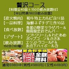 【贅沢コース】通常6,980⇒(女性)4480円(男性)4980円※平日特典3時間飲み放題