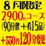 【通常¥4480相当 ⇒ ¥2900】 ≪期間限定激安宴会コース≫