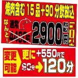 「期間限定2900円コース」通常4480円が⇒クーポンで2900円