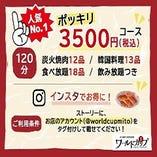期間限定コース インスタ掲載で3500円!当日OK