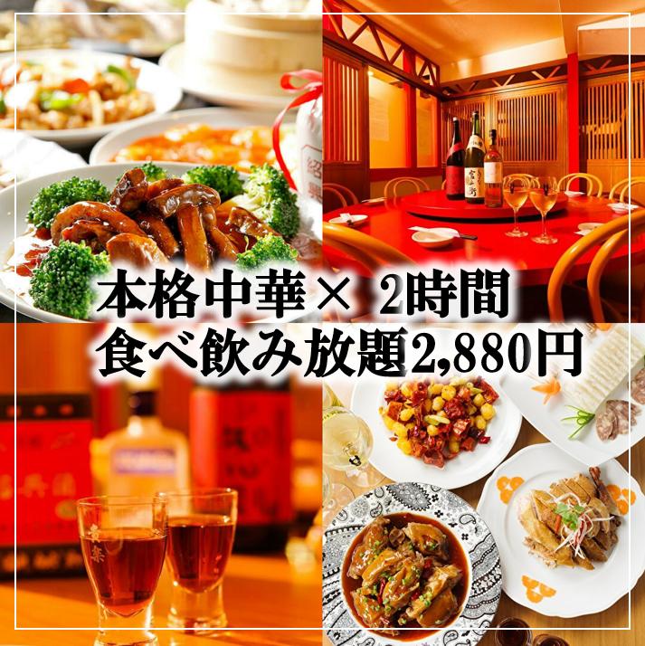 全150種の中華×食べ放題2580円~
