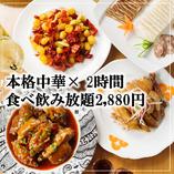 ■2H食べ飲み放題2,880円■多種多彩の完全個室完備◎各種宴会に!