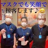 ◆◇◆当店からのお知らせ◆◇◆ 『アルコール除菌』『マスク着用』徹底しております。