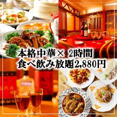 完全个室×中华食べ放题 北海(ホッカイ)神田店