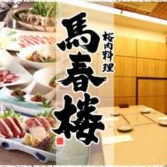 桜肉料理 祇園 馬春楼
