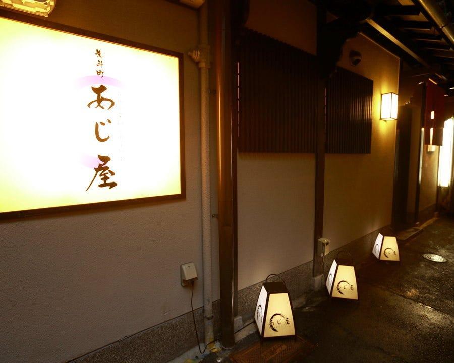 先斗町の路地奥 大人の隠れが空間でおもてなし