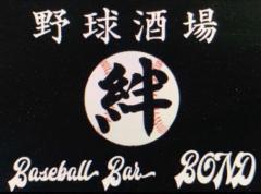 野球酒場 絆