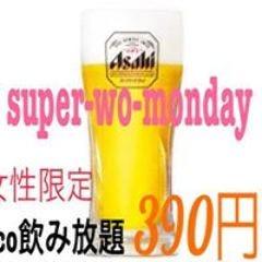 ◆月曜日は女性にお得なイベント開催
