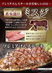 ステーキハンバーグ&サラダバー けん 蒲田店