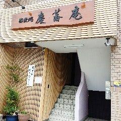 蕎麦処 慶蕎庵