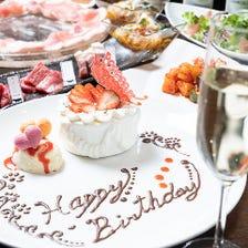 【ホールケーキ付】誕生日・記念日コース 【乾杯の1ドリンクプレゼント♪】
