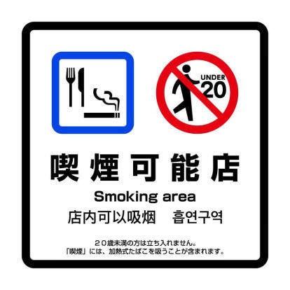 全席喫煙可能です!