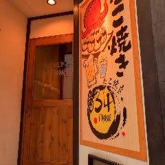 大衆酒場×全席喫煙可 たこ焼きDining 634
