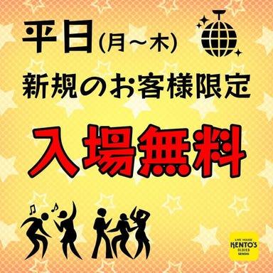 ライブレストラン ケントス 仙台店 コースの画像