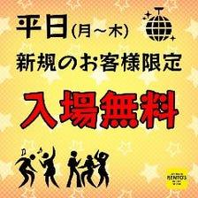 【新規のお客様限定】平日(月~木)開催 入場料無料+1ドリンクサービス付