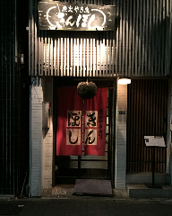 きんぼし 今池店
