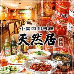 中国四川料理 天然居 日本橋店