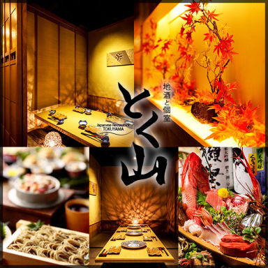 地酒と個室居酒屋 とく山 新橋本店  店内の画像