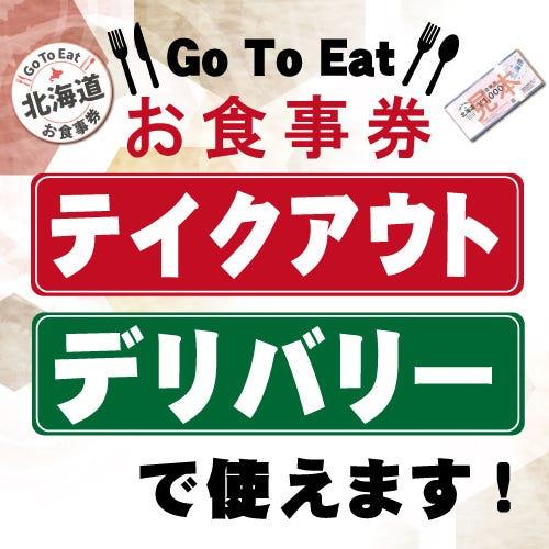 テイクアウト限定でGO TO EAT利用可能です!