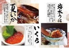 """【""""夏""""の粋鮮】ディナーのおすすめ"""