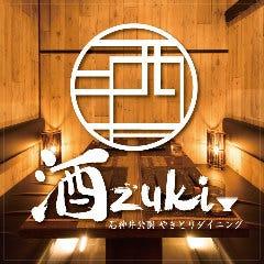 やきとりダイニング 酒zuki 石神井公園店