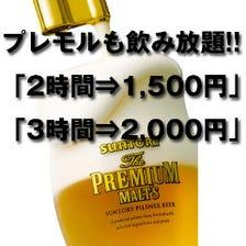 ≪飲み放題⇒1,500円~ご用意≫