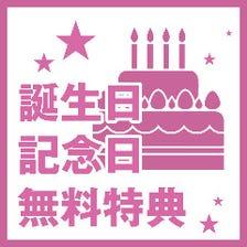 誕生日・記念日『無料特典』有♪